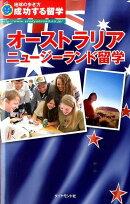 オーストラリア・ニュージーランド留学改訂第5版