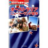 オーストラリア・ニュージーランド留学改訂第5版 (地球の歩き方)