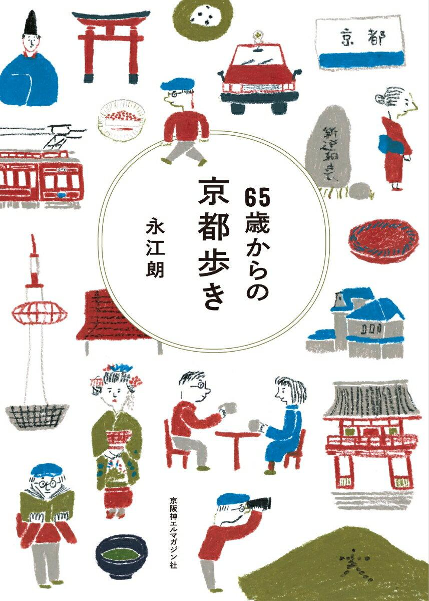 65歳からの京都歩き [ 永江朗 ]