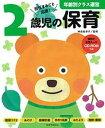2歳児の保育 資料が全部入ったCD-ROMつき (年齢別クラス運営 3) [ 神長 美津子 ]