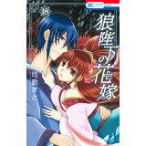狼陛下の花嫁(18) (花とゆめコミックス LaLa)