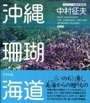 沖縄珊瑚海道新装版