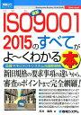 最新ISO9001 2015のすべてがよ〜くわかる本 [ 打川和男 ]