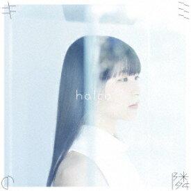キミの隣 (初回限定盤 CD+DVD) (halca盤) [ halca ]