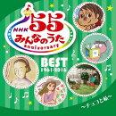 NHKみんなのうた 55 アニバーサリー・ベスト〜チョコと私〜