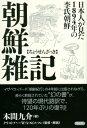 朝鮮雑記 日本人が見た1894年の李氏朝鮮 [ 本間九介 ]