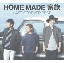 LAST FOREVER BEST 〜未来へとつなぐFAMILY SELECTION〜 [ HOME MADE 家族 ]
