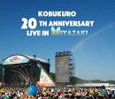 KOBUKURO 20TH ANNIVERSARY LIVE IN MIYAZAKI【Blu-ray】