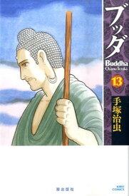 ブッダ(13) (希望コミックス) [ 手塚治虫 ]