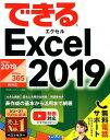 できるExcel 2019 Office 2019/Office 365対応 [ 小舘由典 ]