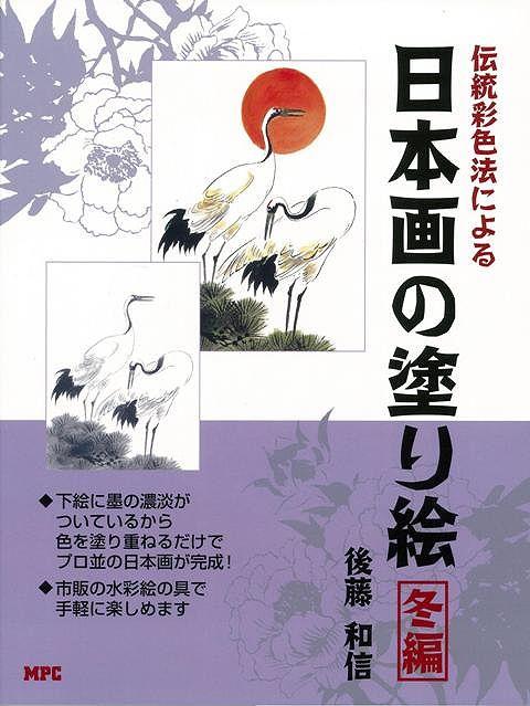 【バーゲン本】伝統彩色法による日本画の塗り絵 冬編 [ 後藤 和信 ]