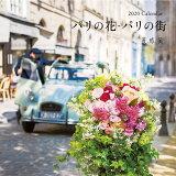 『花時間』Calendarパリの花・パリの街(2020) ([カレンダー])