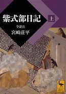 紫式部日記(上)