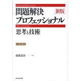 問題解決プロフェッショナル「思考と技術」新版