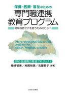 保健・医療・福祉のための 専門職連携教育プログラム