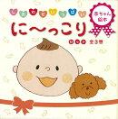 に〜っこりセット(全3巻)
