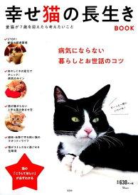幸せ猫の長生きBOOK 病気にならない暮らしとお世話のコツ (TJ MOOK)