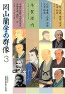 岡山蘭学の群像(3)