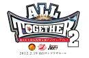 東日本大震災復興支援チャリティープロレス「ALL TOGETHER 2」〜もう一回、ひとつになろうぜ〜 2012.2.19 仙台サン…
