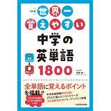 世界一覚えやすい中学の英単語1800改訂版