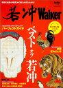 若冲Walker (ウォーカームック)