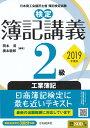 検定簿記講義/2級工業簿記〈2019年度版〉 [ 岡本 清 ]