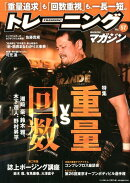 トレーニングマガジン(Vol.57)