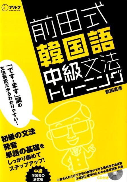 前田式韓国語中級文法トレーニング [ 前田真彦 ]