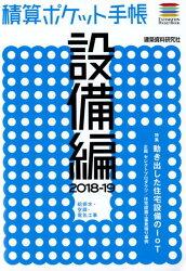 積算ポケット手帳 設備編(2018-19)