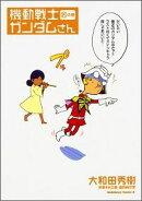 機動戦士ガンダムさん (15)の巻