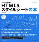 これからはじめるHTML &スタイルシートの本