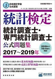 日本統計学会公式認定 統計検定 統計調査士・専門統計調査士 公式問題集[2017〜2019年] [ 日本統計学会 ]