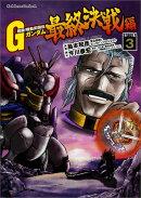 超級! 機動武闘伝Gガンダム 最終決戦編 3