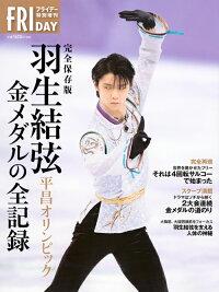 完全保存版 羽生結弦 平昌オリンピック 金メダルの全記録