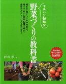 イチバン親切な野菜づくりの教科書