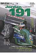 GP CAR Story(Vol.12)