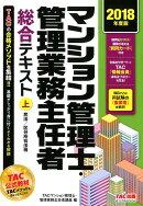 マンション管理士・管理業務主任者総合テキスト(2018年度版 上)