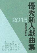 優秀新人戯曲集(2013)