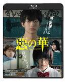 惡の華【Blu-ray】