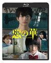 惡の華【Blu-ray】 [ 伊藤健太郎 ]