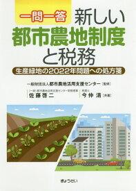 一問一答新しい都市農地制度と税務 生産緑地の2022年問題への処方箋 [ 佐藤啓二 ]