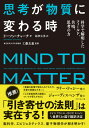 思考が物質に変わる時 科学で解明したフィールド、共鳴、思考の力 [ ドーソン・チャーチ ]