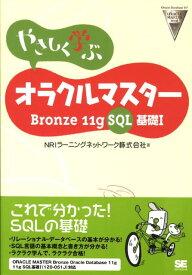 やさしく学ぶオラクルマスター(Bronze 11g SQL) [ NRIラーニングネットワーク株式会社 ]