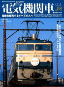 電気機関車EX(Vol.08(2018 Sum)