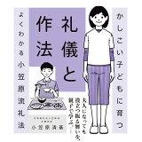 かしこい子どもに育つ礼儀と作法