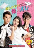恋にオチて!俺×オレ <台湾オリジナル放送版> DVD-BOX 1