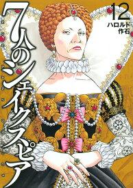 7人のシェイクスピア NON SANZ DROICT(12) (ヤンマガKCスペシャル) [ ハロルド 作石 ]