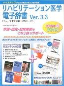 リハビリテーション医学電子辞書 Ver.3.3