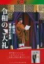 「皇室」別冊 令和のご大礼 ご即位の諸儀式の記録 (扶桑社ムック)