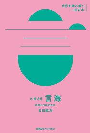 大槻文彦『言海』 辞書と日本の近代 (世界を読み解く一冊の本) [ 安田 敏朗 ]